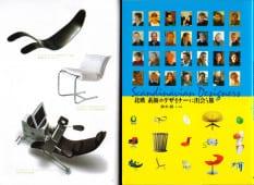Scandinavian Designers, Japan, 2005