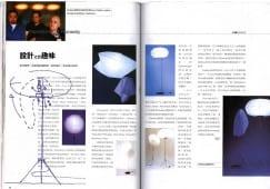 Interior World, Taiwan, 1998